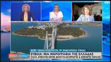 Επιμελητήριο Εύβοιας: Η Εύβοια στο επίκεντρο των φετινών τουριστικών προορισμών