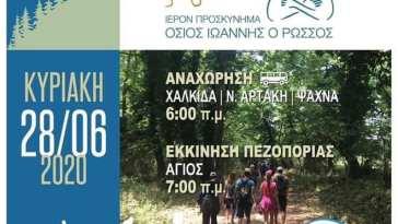 Περιφέρεια Στερεάς Ελλάδας: 5η Προσκυνηματική Εκδρομή στον Άγιο Ιωάννη τον Ρώσσο