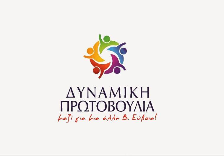 Δυναμική Πρωτοβουλία - Δήμος Ιστιαίας Αιδηψού