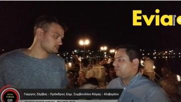 Νήσος Εύβοια - Regatta 2020: Ο Γιώργος Ζέρβας στην δεξίωση έναρξης