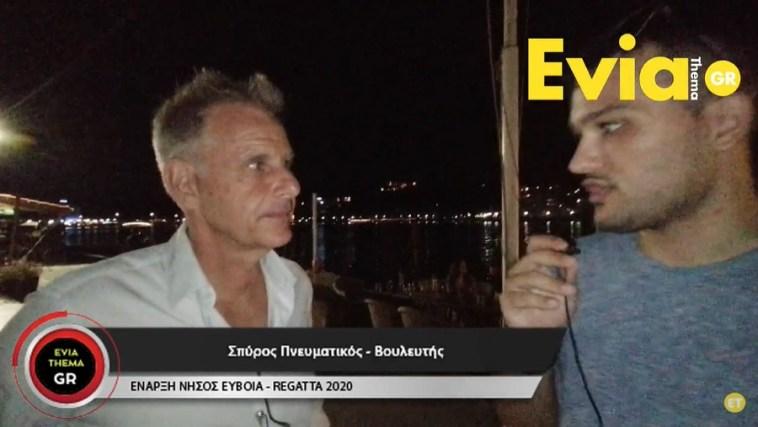 Ο Σπύρος Πνευματικός στην έναρξη της Νήσος Εύβοια - Regatta 2020