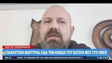 Κώστας Οικονομίδης έχασε από κορονοϊό τον 73χρονο πατέρα του