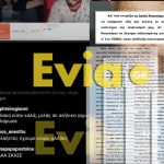 Γιώργος Καπελές Χαλκίδα Σεξουαλική Παρενόχληση σε 14χρονα Σελίδα 1