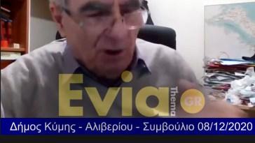 Δήμος Κύμης Αλιβερίου