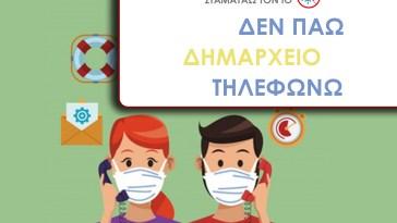 Δήμου Κύμης Αλιβερίου: H εξυπηρέτηση των δημοτών κατόπιν ορισμού συνάντησης η με ηλεκτρονικό ταχυδρομείο