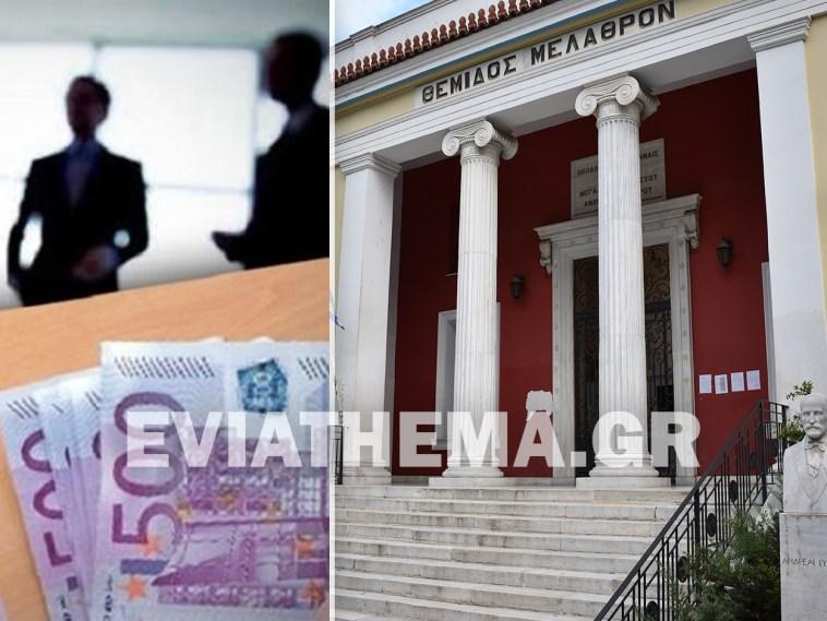 Μαύρο Χρήμα Δήμος Εύβοια