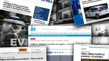 Ειδήσεις Νέα Ηλεκτρονικές Εφημερίδες παρουσιάζουν το eviathema.gr