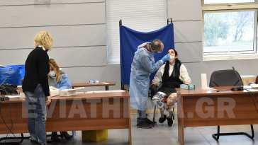 Περιφέρεια Στερεάς Ελλάδας rapid test