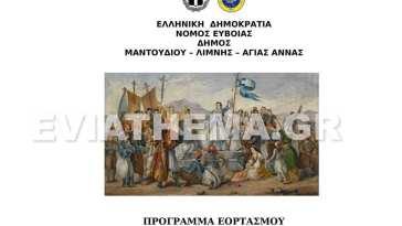 ΠΡΟΓΡΑΜΜΑ_ΕΟΡΤΑΣΜΟΥ_Δημος_Μαντουδίου