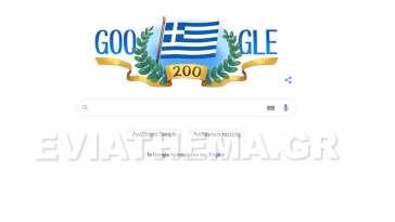 Google Ελληνική Σημαία