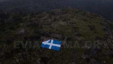 Ελληνική Σημαία - Καστρί Ψαχνά