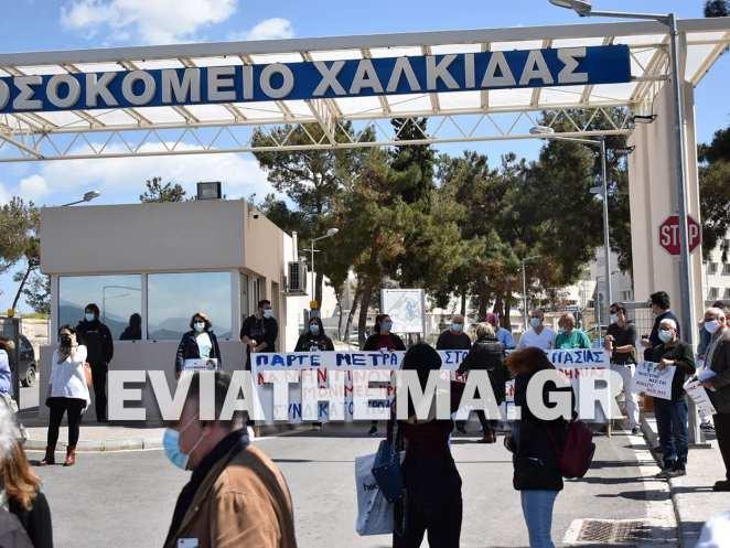Διαμαρτυρία στο Νέο Νοσοκομείο Χαλκίδας