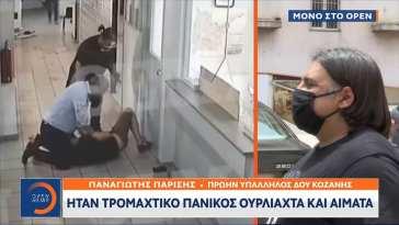 ΜΑΡΤΥΡΙΑ_ΚΟΖΑΝΗ