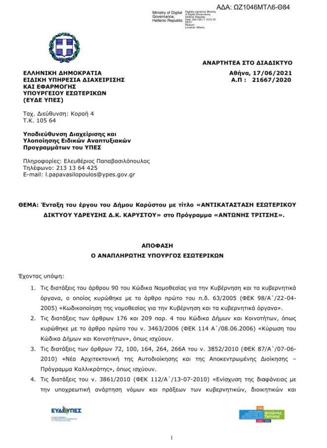 Δήμος Καρύστου: Εντάχθηκε στο Αντώνης Τρίτσης η αντικατάσταση του εσωτερικού δικτύου ύδρευσης