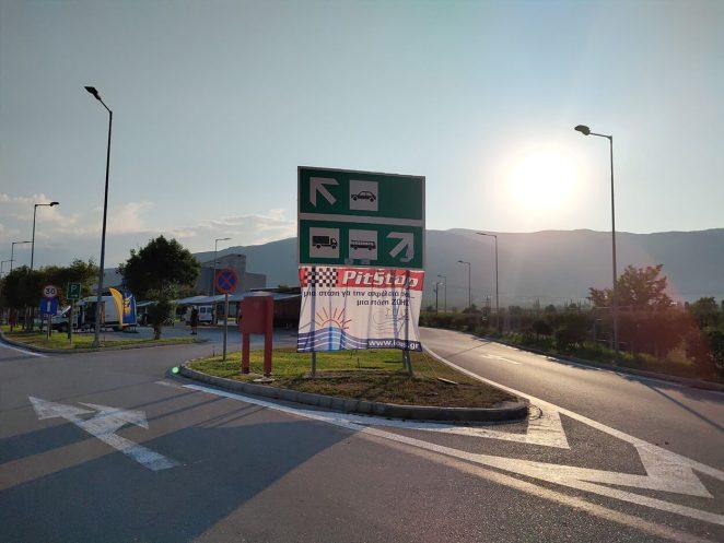 Αυτοκινητόδρομο Αιγαίου