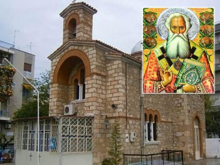 τίμια κάρα Αγίου Παρθενίου