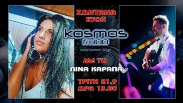Kosmos FM 100 Κώστας Αρμενόπουλος