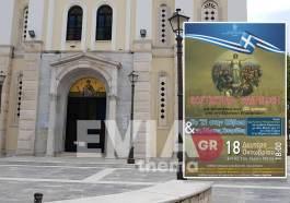 Άγιος Δημήτριος Χαλκίδας εκδήλωση