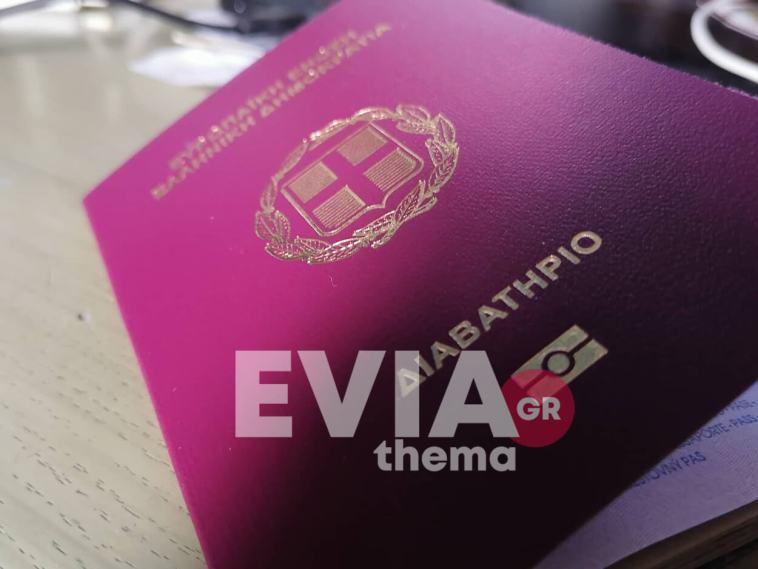Ανανέωση διαβατηρίων ψηφιακά