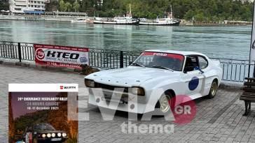 Endurance Regularity Rally Χαλκίδα