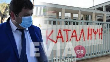 Βόρεια Εύβοια: Σε κατάληψη προχωρούν
