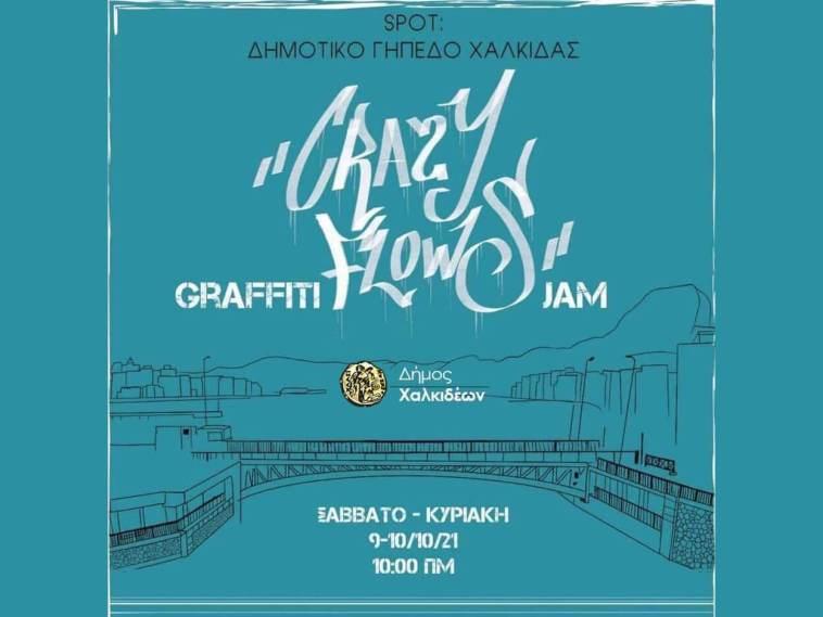 Graffiti Jam στον Δήμο Χαλκιδέων
