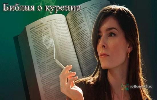 foto-bibliya-o-kurenii