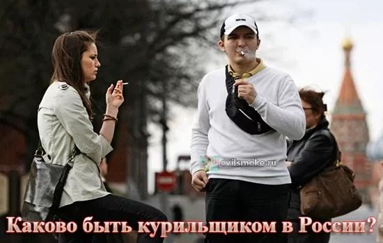 foto-kurenie-v-rossii