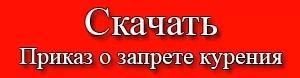 button-prikaz-o-zaprete-kureniya