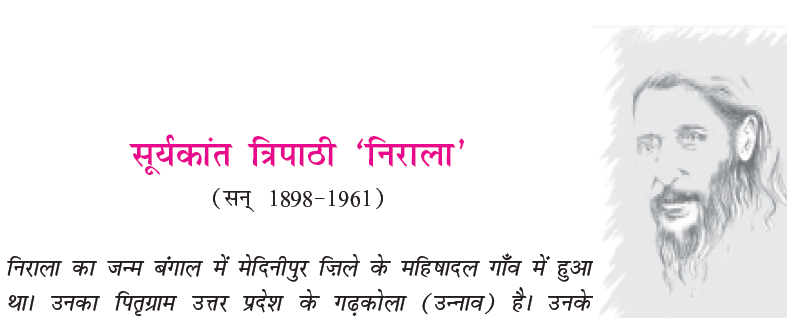 Hindi text book Antra for class 12 CBSE NCERT