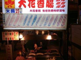Sausage street food