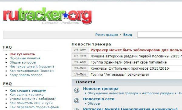 Московский городской суд пожизненно заблокировал самый известный в РФ файлообменник