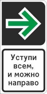 Дорожный знак 5.35 Уступи всем, и можно направо