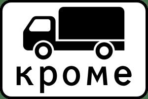 Дорожный знак 8.4.9 Кроме вида транспортного средства