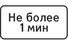 Дорожный знак 8.9.2д