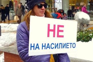 Протест срещу насилието на полова основа в София. Снимка: Български фонд за жените