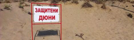 Незащитен бряг