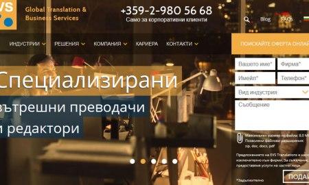 уеб сайта на EVS Translations