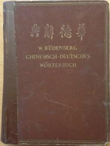 El primer diccionario chino-alemán - EVS Translations