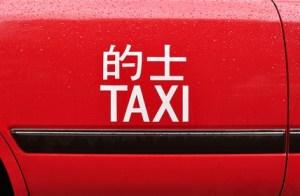 中国发布《公共服务领域英文译写规范》