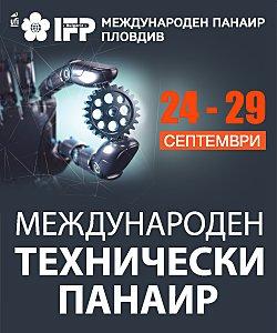 Запазете датата за 74-ия Международен технически панаир от 24 до 29 септември в Пловдив