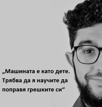 Представяме ви Мохамед. Специалист по машинен превод и по смяна на памперси.