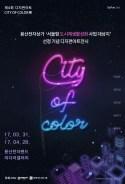 용산전자상가 서울형 도시재생활성화 사업 대상지 선정기념 디지펀아트 전시