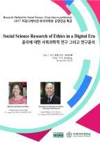 Social Science Research of Ethics in a Digital Era 윤리에 대한 사회과학적 연구 그리고 연구윤리