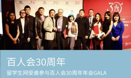 """留学生网 热烈庆祝30th Committee of 100 """"百人会""""三十周年活动圆满成功"""