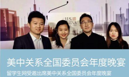 留学生网受邀出席美中关系全国委员会年度晚宴