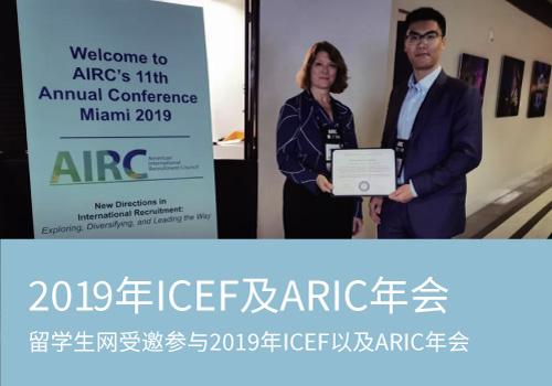 留学生网受邀参加ICEF以及AIRC权威教育机构峰会