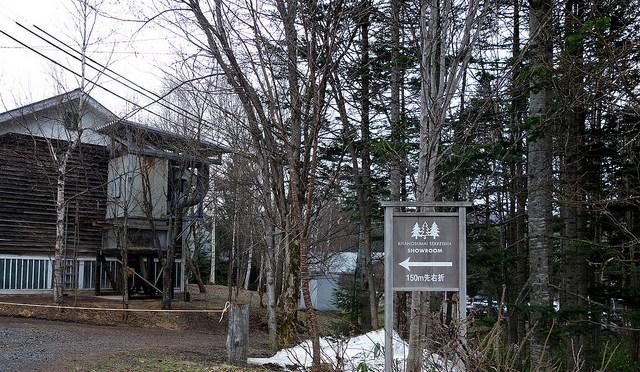 kitanosumaisekkeisha 北の住まい設計社の森の中のショールーム