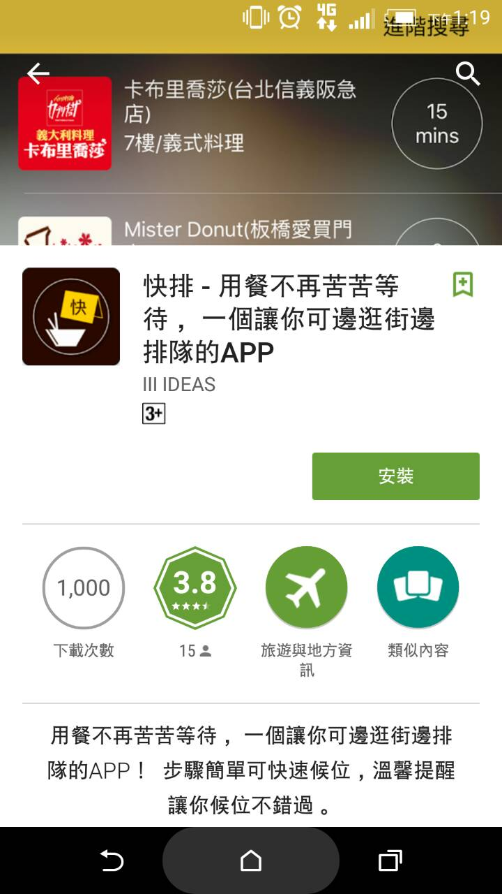 AdLocus 行動廣告平臺 - 快排App