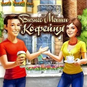 Бизнес Мечты Кофейня